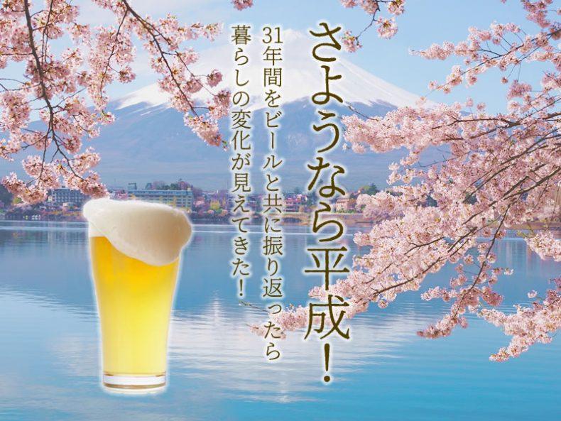 さようなら平成!31年間をビールと共に振り返ったら暮らしの変化が見えてきた!