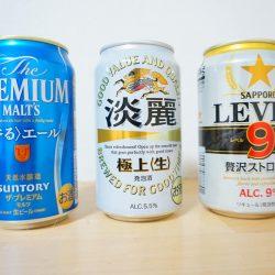【ビール・発泡酒・新ジャンルの違い】呑んべぇならもちろん説明できますよね?