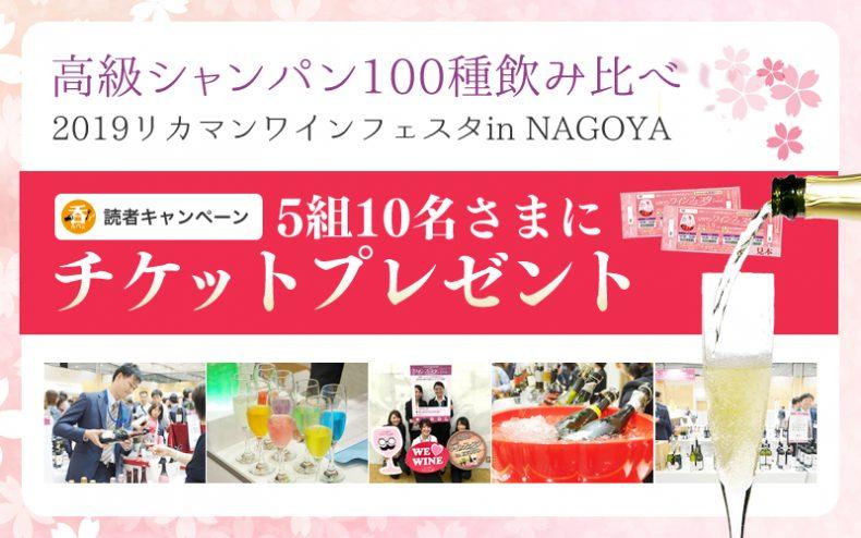 【読者キャンペーン】高級シャンパン100種飲み比べ!2019リカマンワインフェスタin NAGOYAへご招待♪
