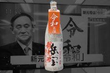 新元号【令和】を焼酎で楽しもう!新たな時代の幕を開ける特別なお酒