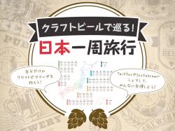 クラフトビールで日本を旅しよう♪47都道府県のおすすめとビアマップ!