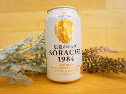 世界で話題の日本のホップ「ソラチエース」を使ったサッポロ「Innovative Brewer SORACHI1984」を試してないなんて残念すぎる