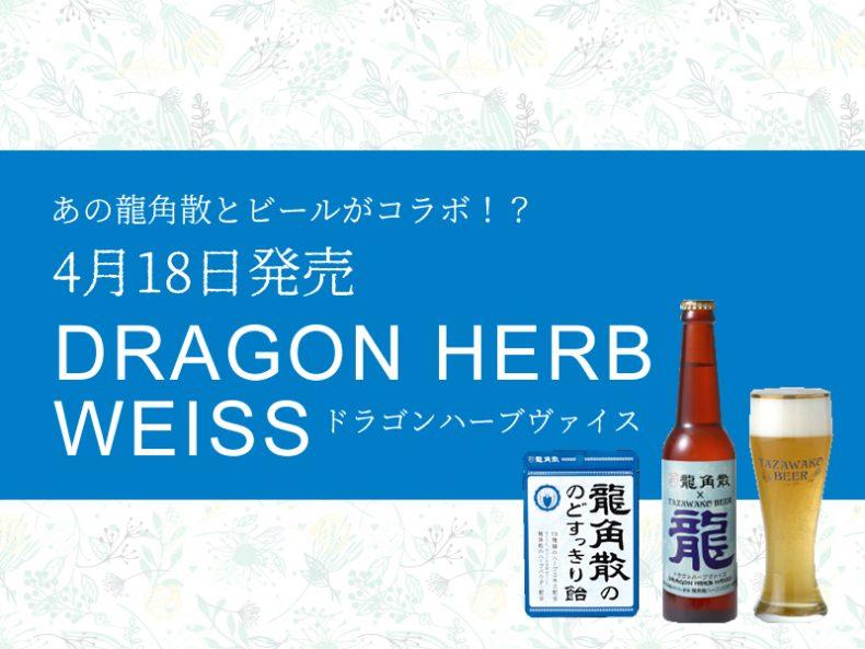 あの龍角散とビールがコラボ!?4月18日に発売された【ドラゴンハーブヴァイス】クラフトビール