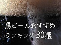 黒ビールおすすめランキング30選
