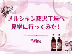 日本人になじみのある食事に合うワイン!?メルシャン藤沢工場へ見学に行ったらおいしさの秘密が丸見えだった!