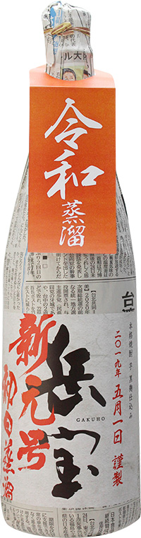 岳宝 新元号初日蒸留芋焼酎