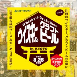 ☆読者プレゼント☆ウイスキーとクラフトビールの祭典!日本最大級の「2019 リカマン ウイビアメッセ in KYOTO」へご招待♪
