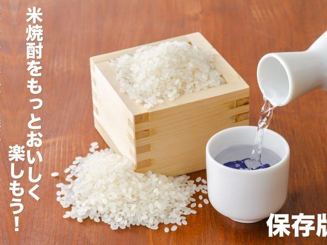 【保存版】米焼酎をもっとおいしく楽しもう!おすすめ・呑み方・選び方まとめました!