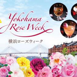 【横浜ローズウィーク 2019年】横浜でバラのカクテルを楽しもう♪見ごろと時期はここがおすすめ!