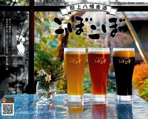 知らなきゃ損する岐阜県の絶対に飲んでおきたいクラフトビール3選!
