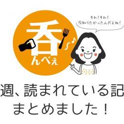 """【6/3-6/10】今週、読まれている記事""""呑んべぇ""""が『まとめ』ときました!"""