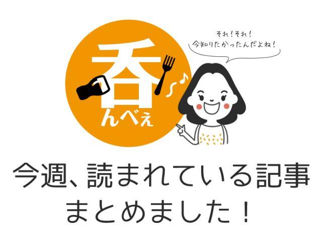 """【8/13-8/20】今週、読まれている記事""""呑んべぇ""""が『まとめ』ときました!"""