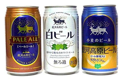 銀河高原ビール 小麦のビール&ペールエール&白ビール