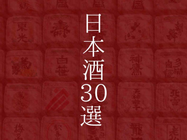 日本酒ランキング30選!世界から注目されるおすすめ匠の味わい!