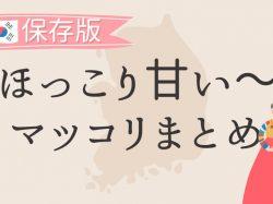 【保存版】ほっこり甘い♡マッコリまとめ!
