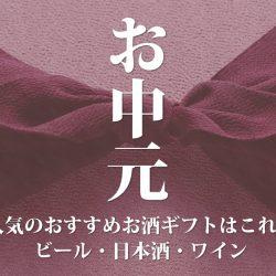 【お中元】人気のおすすめお酒ギフトはこれ!ビール・日本酒・ワイン