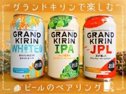 ビールのペアリングを【グランドキリン】で楽しもう♪料理で広がるおいしい可能性