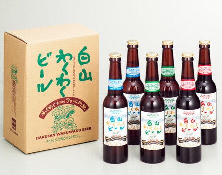 わくわく手づくりファーム川北:地元産ビール麦使用「白山わくわくビールセット