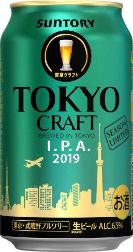 【02】TOKYO CRAFT (東京クラフト) I.P.A.