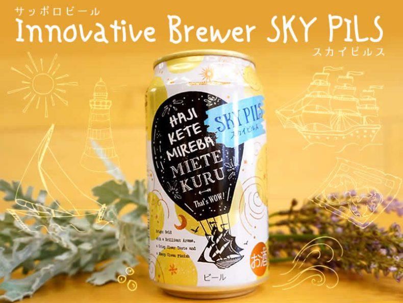 【サッポロ】Innovative Brewer SKY PILS(スカイピルス)軽やかで華やかなとことん飲みやすい弾けるビール♪