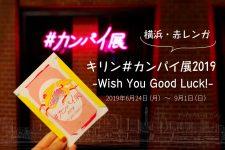 """【横浜・赤レンガ】キリン""""#カンパイ展2019 -Wish You Good Luck!-""""に行ってみた♪"""