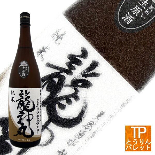 龍神丸 純米生原酒1800ml