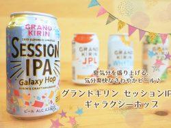 「グランドキリン セッションIPA ギャラクシーホップ」は夏気分を盛り上げる、気分爽快なさわやかビール♪