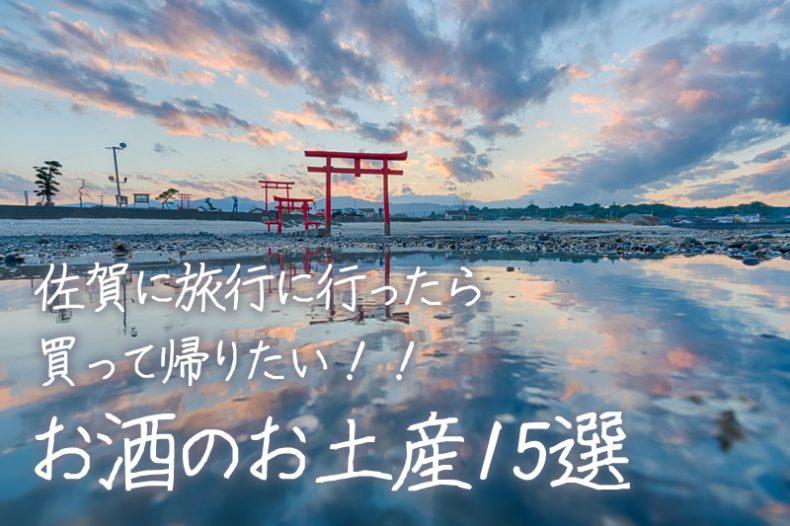 佐賀に旅行に行ったら買って帰りたい!!お酒のお土産15選