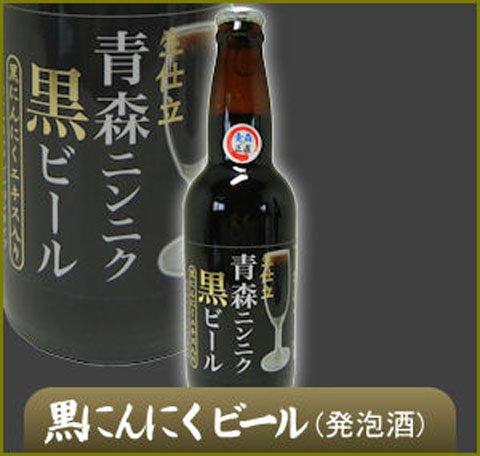 青森県銘酒 地ビール 青森ニンニク黒(ブラック)エール330ml×3本