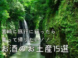 宮崎に旅行に行ったら買って帰りたい!!お酒のお土産15選