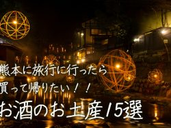 熊本に旅行に行ったら買って帰りたい!!お酒のお土産15選