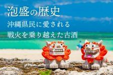 【泡盛の歴史】沖縄県民に愛される戦火を乗り越えた古酒