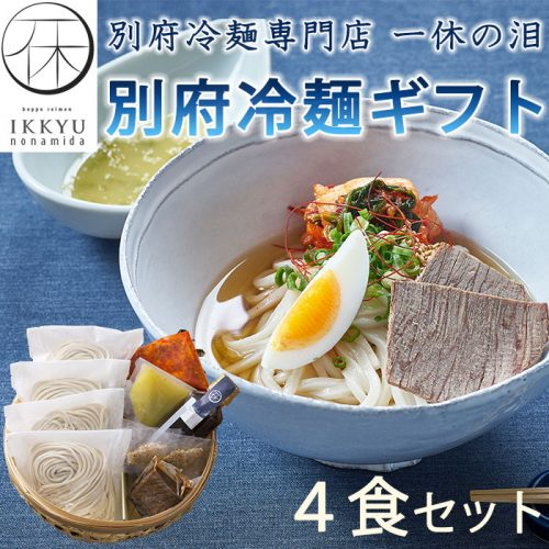 別府冷麺ギフト4食セット(竹籠入り)【一休の泪】