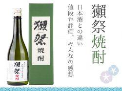 獺祭の焼酎は日本酒とどうちがうの?値段や評価、みんなの感想を聞かせて!