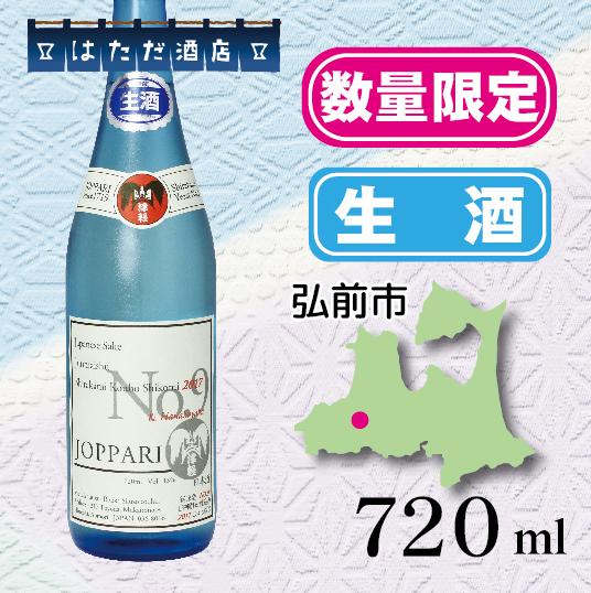 Joppari白神酵母№9 生酒 純米酒