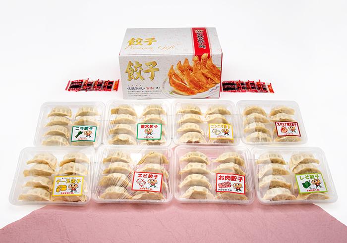 宇都宮餃子館 食べ比べ8色セット