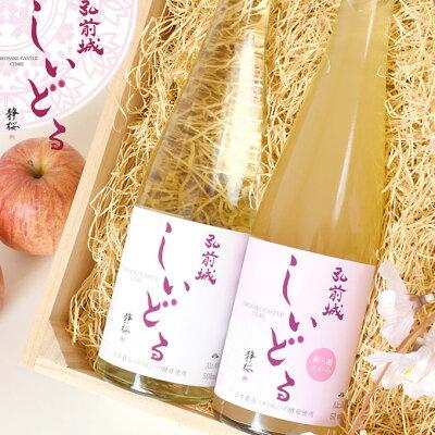りんご 青森産りんご 100% シードル 【弘前城しいどる 500ml】専用クリアカートン付