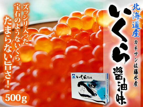 北海道産 カネサン佐藤水産  いくら醤油漬 500g