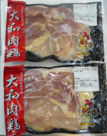 【鶏肉】大和肉鶏正肉 (もも肉・むね肉1羽分)