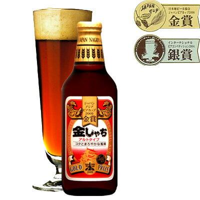 金賞!金しゃちビール赤ラベル (アルト)330ml(6本入)