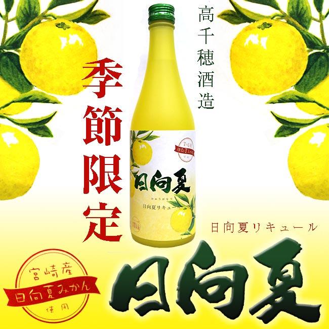 【季節限定品】日向夏リキュール 14度 500ml 【高千穂酒造】
