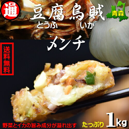 青森のおいしいものが詰まった烏賊メンチ 1kg 約34個