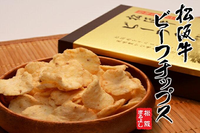 松阪牛チップス  松阪まるよし