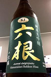 【限定品!】 六根 翡翠(ヒスイ) 純米大吟醸酒  720ml