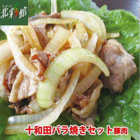 【奥入瀬フード 十和田バラ焼き(豚肉)セット】