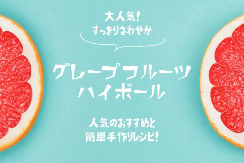 【グレープフルーツハイボール】今大人気のスッキリ美味しいおすすめ