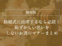 【保存版】結婚式に出席するなら必読!恥ずかしい思いをしないお酒のマナーまとめ