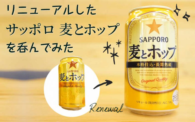 「サッポロ 麦とホップ」がリニューアル(2019)♪ビールに近い「はっ!」とする味わい