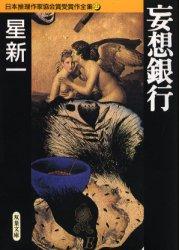 【05】妄想銀行