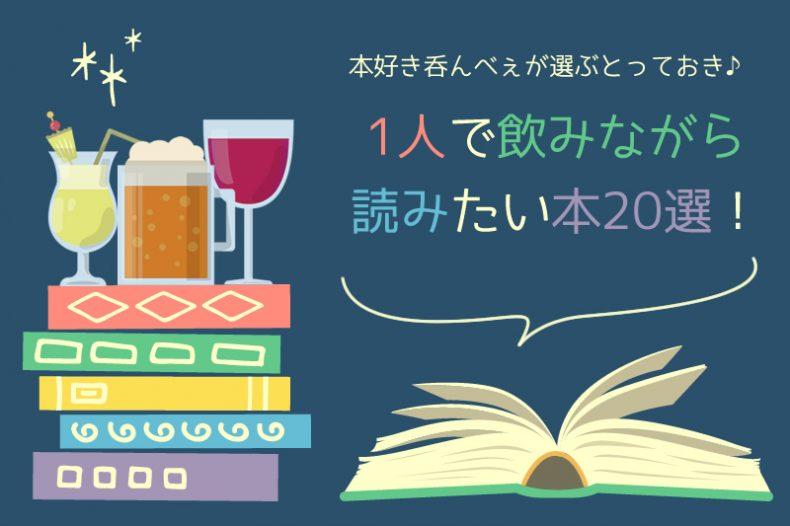 1人で飲みながら読みたい本20選!本好き呑んべぇが選ぶとっておき♪